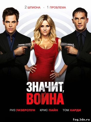 Значит, война / This Means War (2012) DVDRip | Звук с CAMRip