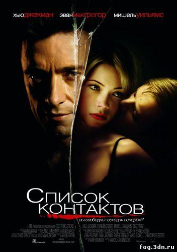 Список контактов / Deception (2008) DVDRip