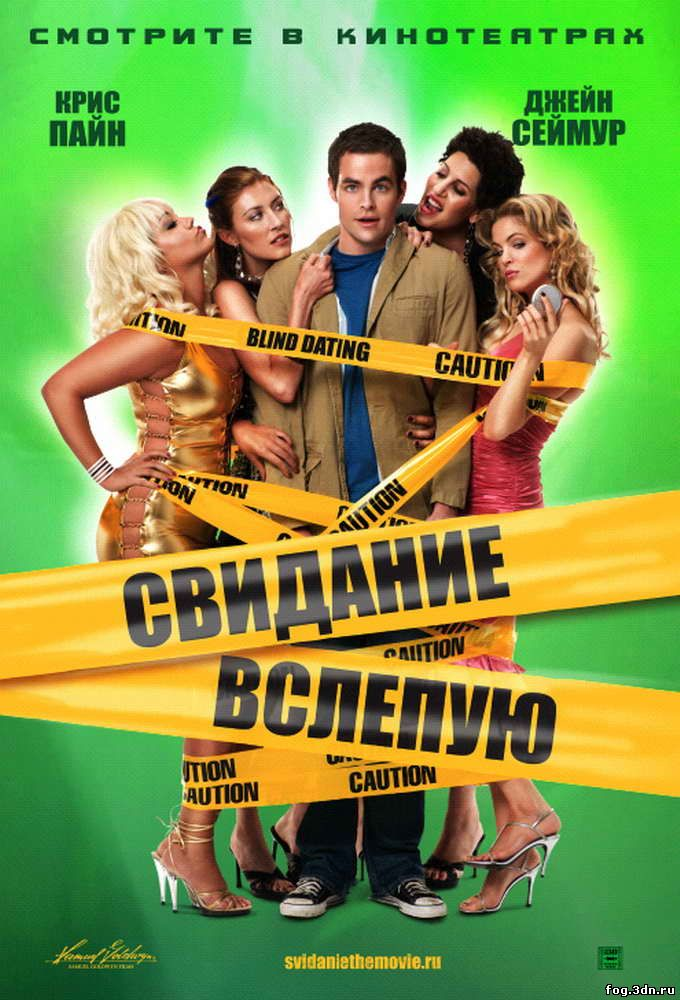 Свидание Вслепую / Blind Dating (2006) DVDRip