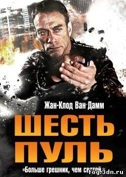 Шесть пуль / 6 Bullets (2012) DVDRip