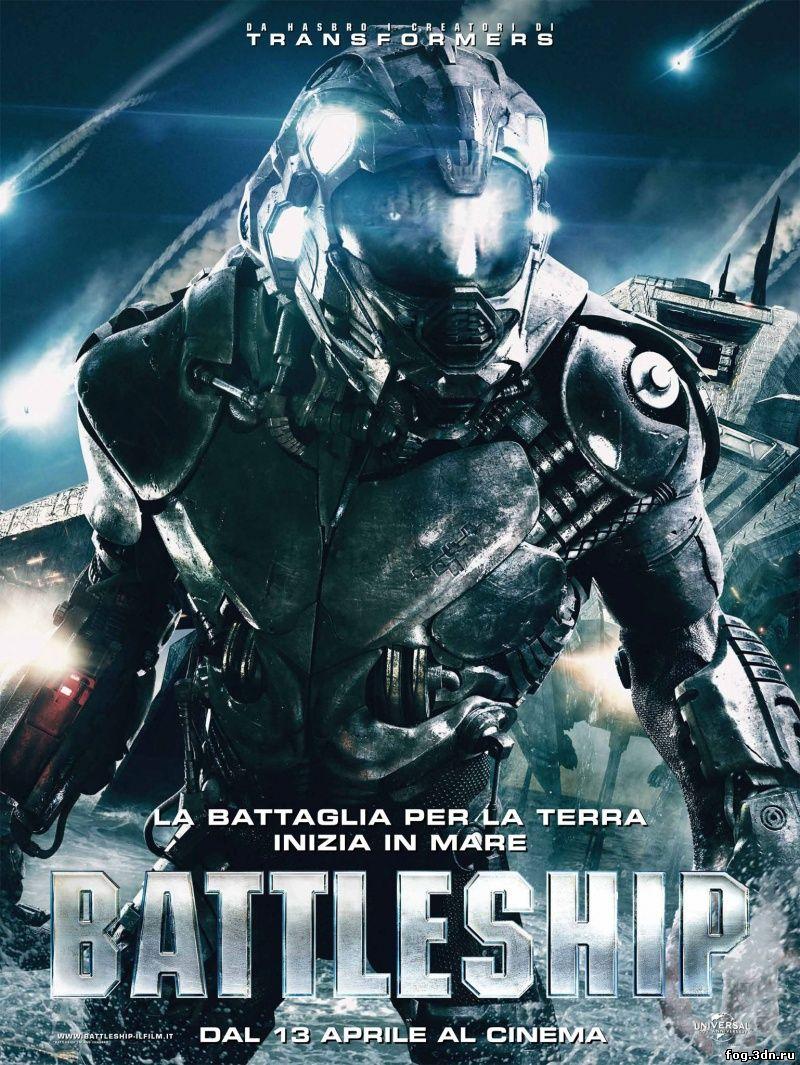 Морской бой / Battleship (2012) DVDRip | Звук с TS