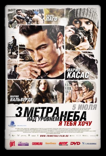 Три метра над уровнем неба: Я тебя хочу (2012) DVDRip