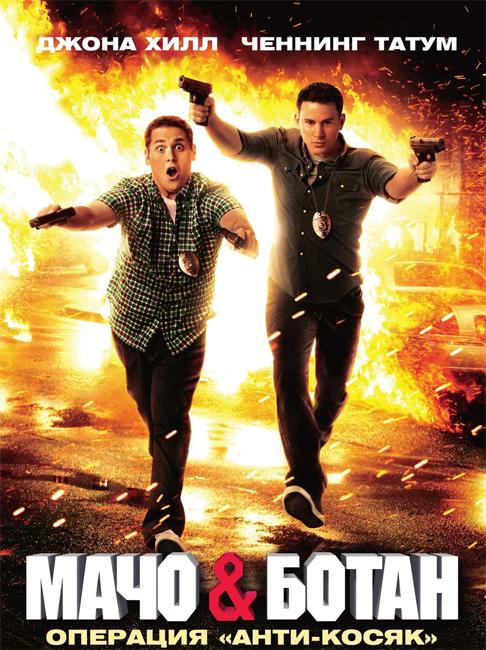 Мачо и ботан / 21 Jump Street (2012) DVDRip