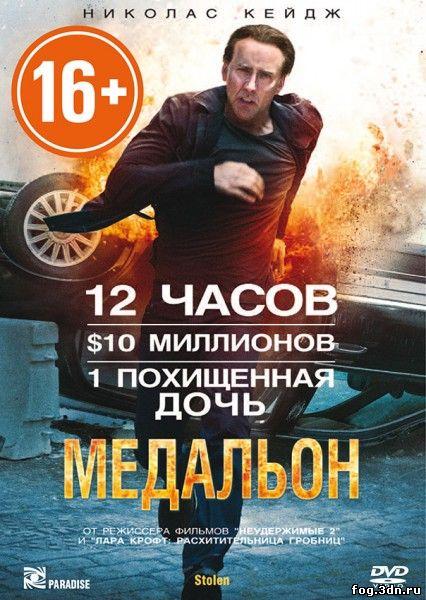 Медальон / Stolen (2012) DVDRip