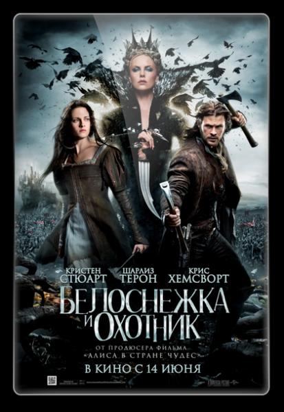 Белоснежка и охотник / Snow White and the Huntsman (2012) DVDRip