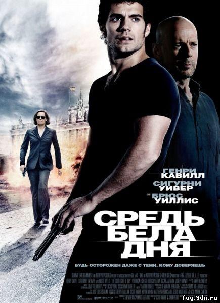 Средь бела дня / The Cold Light of Day (2012) DVDRip