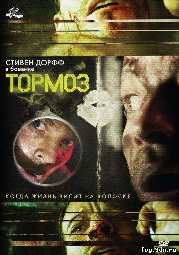 Тормоз / Brake (2012 ) DVDRip