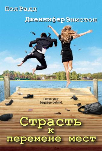 Жажда странствий / Страсть к перемене мест / Wanderlust (2012) DVDRip