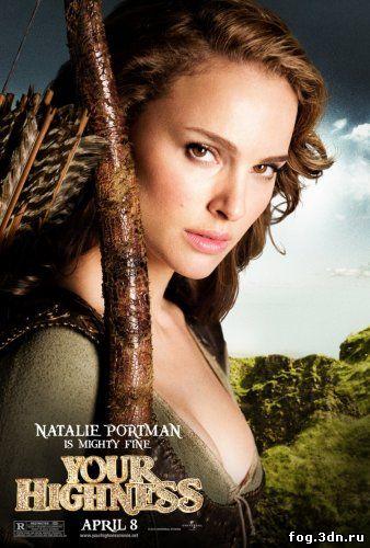 Храбрые перцем / Your Highness (2011)