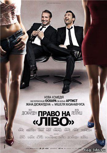Право на «лево» / Les infideles (2012) DVDRip | Звук с TS