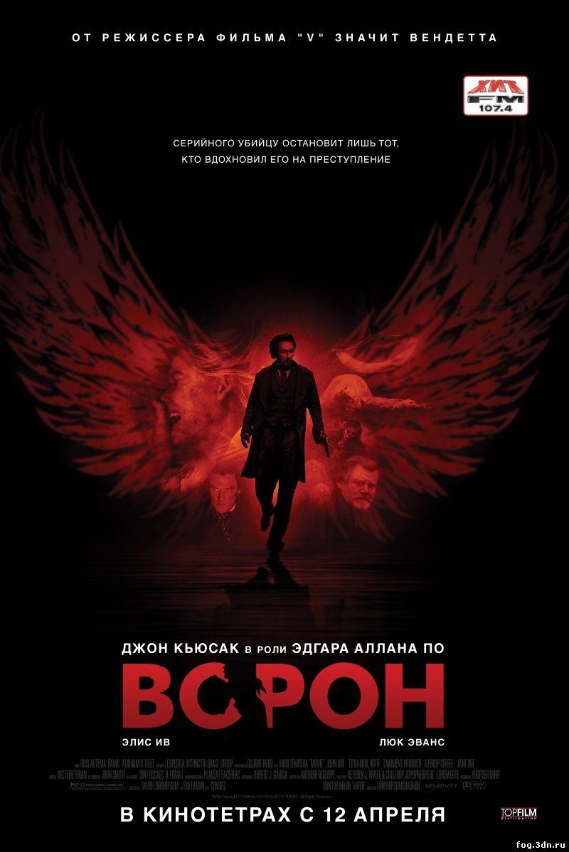Ворон / The Raven (2012) DVDRip