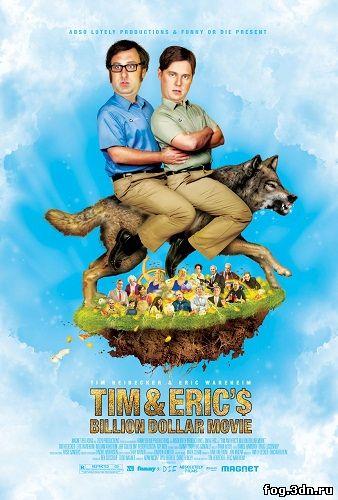 Фильм на миллиард долларов Тима и Эрика (2012) DVDRip