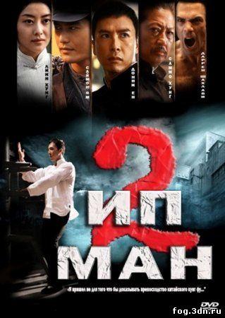 Ип Ман 2 / Ip Man 2 / Yip Man 2 (2010)