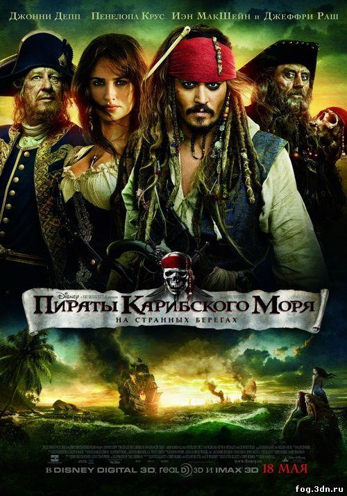 Пираты Карибского моря 4: На странных берегах (2011)  DVDRip