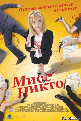 Мисс Никто / Miss Nobody (2010) DVDRip