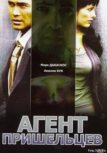 Агент пришельцев / Alien Agent (2007) DVDRip