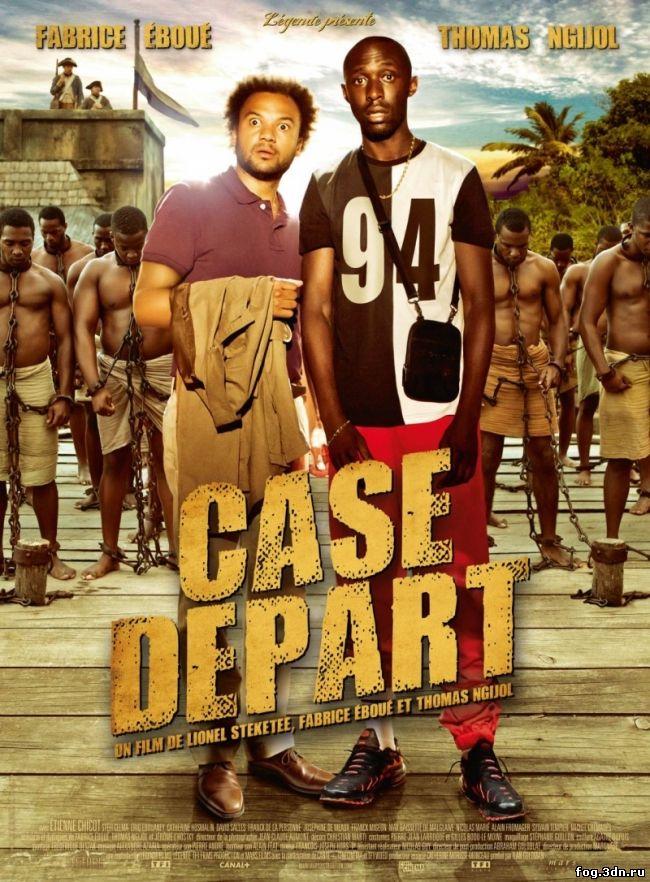 Исходное положение / Case depart (2011)