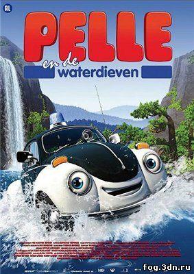 Супергерой Плодди / Pelle Politibil gar i vannet (2009) DVDRip