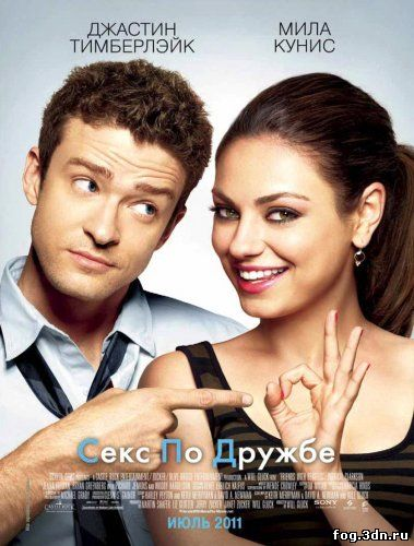 Секс по дружбе / Friends with Benefits (2011) DVDRip