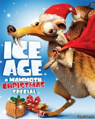 Ледниковый период: Гигантское Рождество  (2011) DVDRip