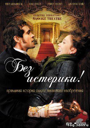 Без истерики! / Hysteria (2011) DVDRip