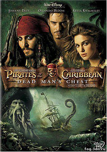 Пираты Карибского моря 2 Сундук мертвеца (2006)