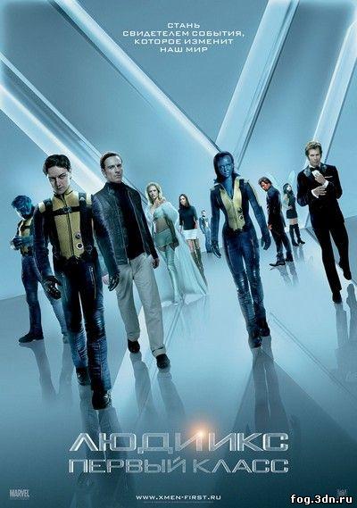Люди Икс: Первый класс / X-Men: First Class (2011) DVDRip