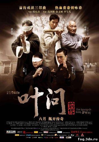 Ип Ман: Рождение легенды / Yip Man chinchyun (2010) DVDRip