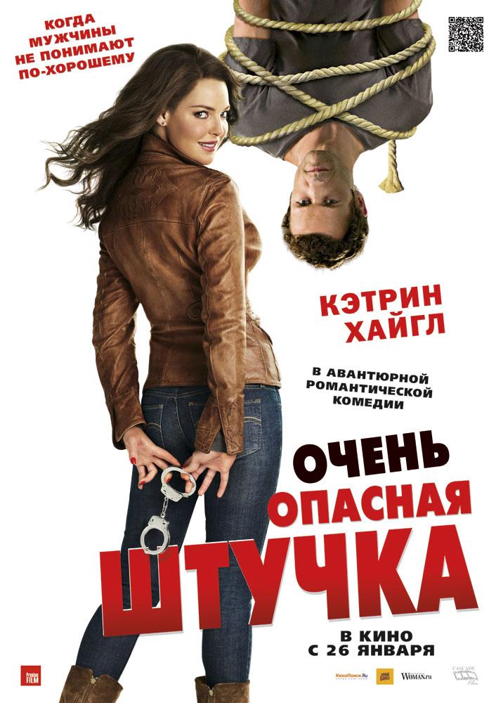 Очень опасная штучка / One for the Money (2012) BDRip