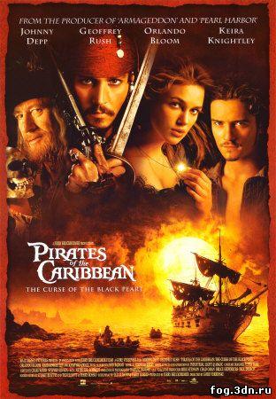 Пираты Карибского моря Проклятие Чёрной Жемчужины (2003)