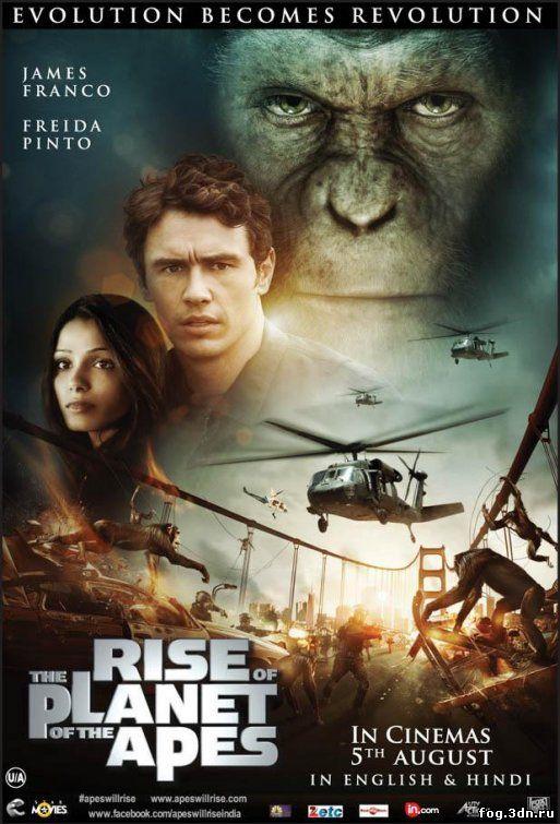 Восстание планеты обезьян (2011) DVDRip