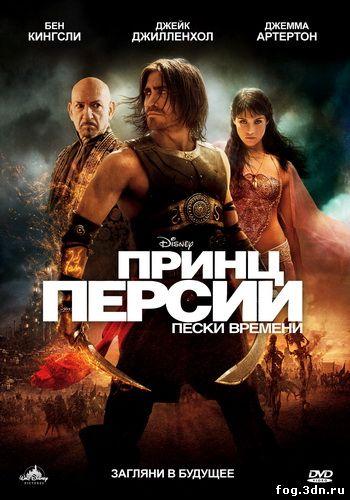 Принц Персии Пески времени (2010)
