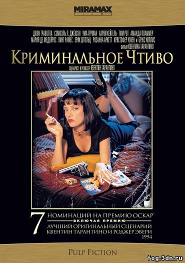 Криминальное чтиво / Pulp Fiction (1994) / HD