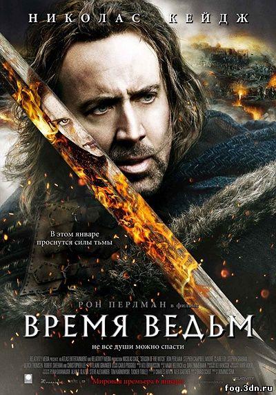 Время ведьм (2010)