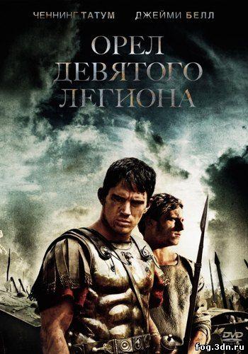 Орел Девятого легиона / The Eagle (2011) DVDRip