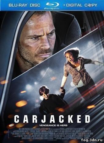 Захват / Угон / Carjacked (2011)