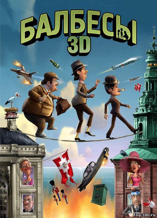 Балбесы (2010)