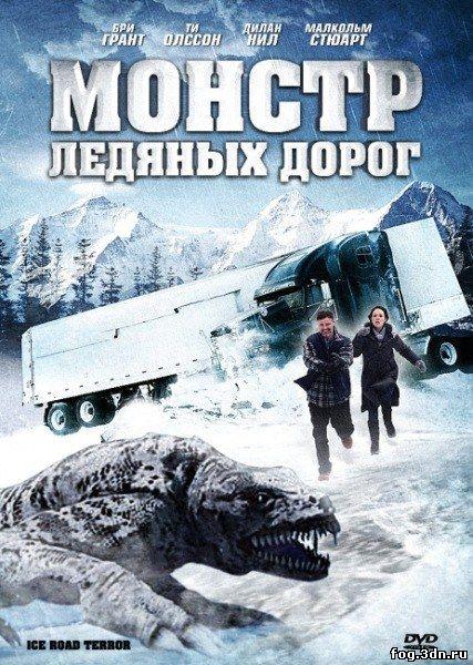 Монстр ледяных дорог / Ice Road Terror (2011) DVDRip