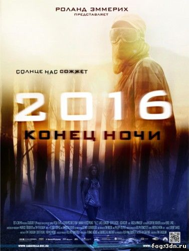 2016: Конец ночи / Hell (2011) DVDRip