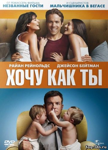 Хочу как ты / The Change-Up (2011) DVDRip