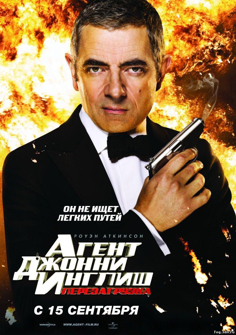 Агент Джонни Инглиш: Перезагрузка (2011) DVDRip   Звук с TS