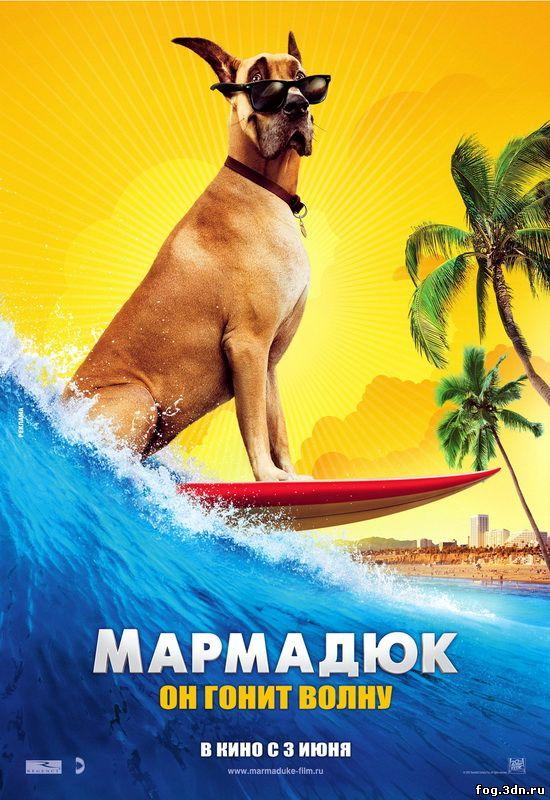 Мармадюк / Marmaduke (2010) DVDRip