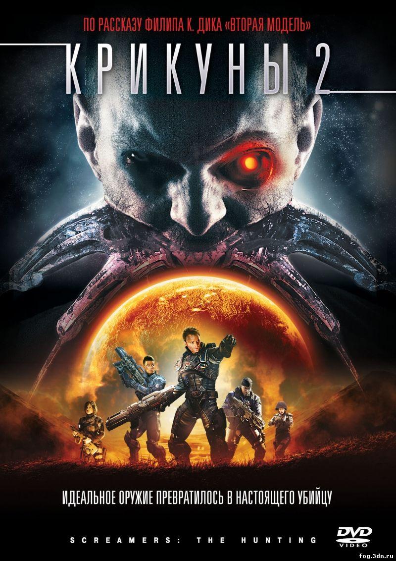 Крикуны 2: Охота / Screamers 2: The Hunting (2009) DVDRip