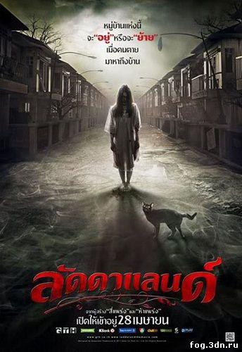 Ладдалэнд / The Lost Home (2011) DVDRip