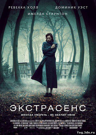 Экстрасенс / The Awakening (2011) DVDRip | Звук с TS