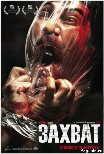 Захват / Secuestrados (2010) DVDRip